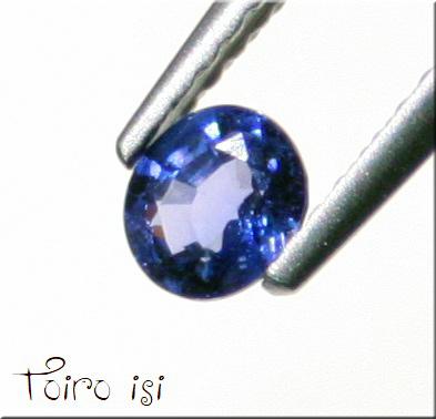 画像1: ブルーサファイア